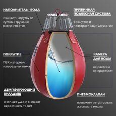 Водоналивная боксерская груша «AQUA BALL» натуральная кожа